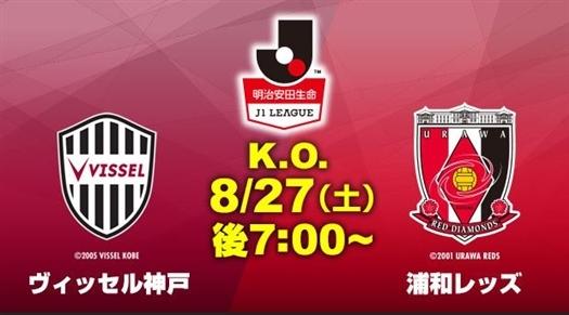 VS神戸1.JPG